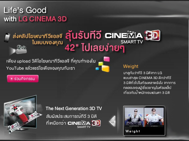Digital Campaign : Life's Good with CINEMA 3D