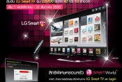 LG-On-TV-e1351068768977