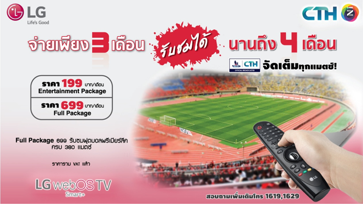 CTH-Football-Package-for-LG-Smart-TV-1