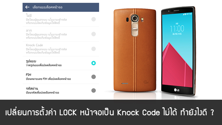 how-to-unlock-knock-code-disable