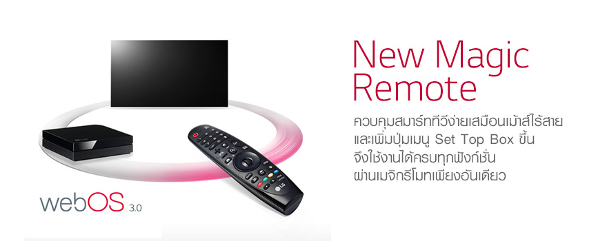 New_Magic_remote