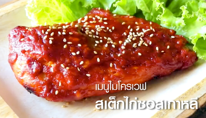 Blogger_Chicken_700x400 (1)