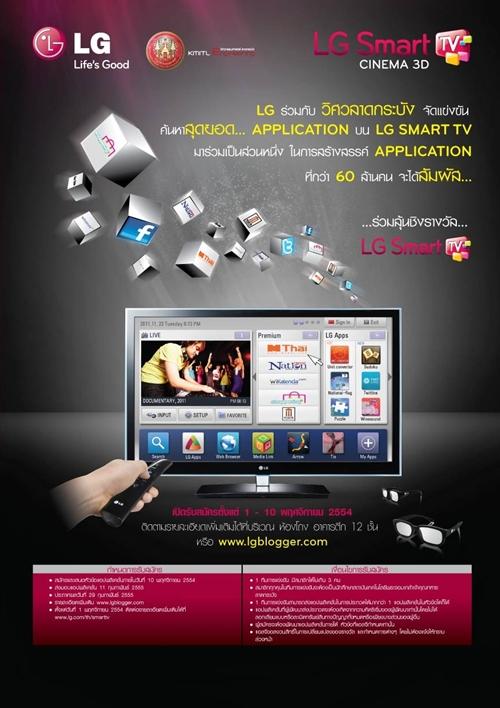 LG จับมือคณะวิศวกรมมศาสตร์ ลาดกระบัง ค้นหาสุดยอดนักพัฒนาแอปพลิเคชั่นบน LG Smart TV