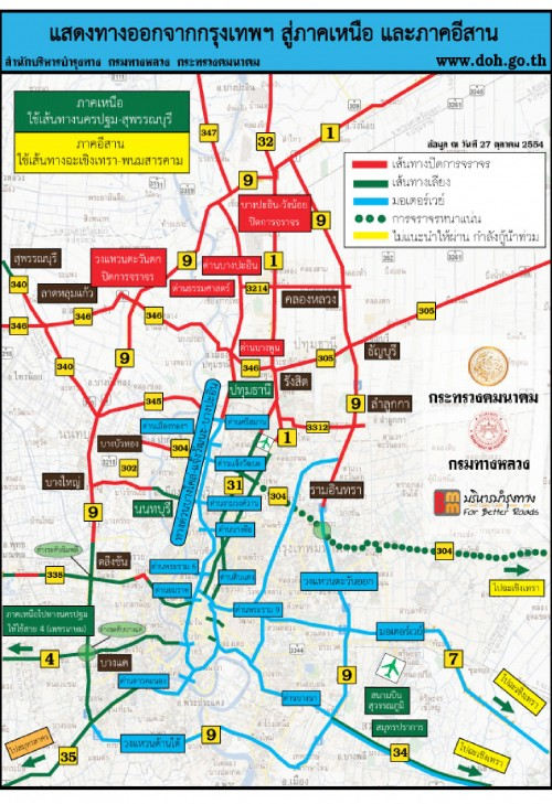Update 09/11/2011 : แผนที่เส้นทางหลีกเลี่ยงน้ำท่วม ขึ้น/ลง ภาคเหนือ-ภาคอีสาน