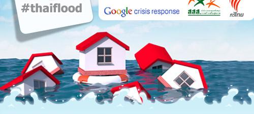 ความเชื่อผิดๆ ในภาวะน้ำท่วม