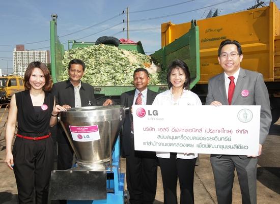 PR : LG ร่วมกับเขตคลองเตยพัฒนาชุมชนสีเขียว มอบเครื่องบดย่อยขยะอินทรีย์ เปลี่ยนขยะสดวันละ 10 ตันเป็นปุ๋ยอินทรีย์