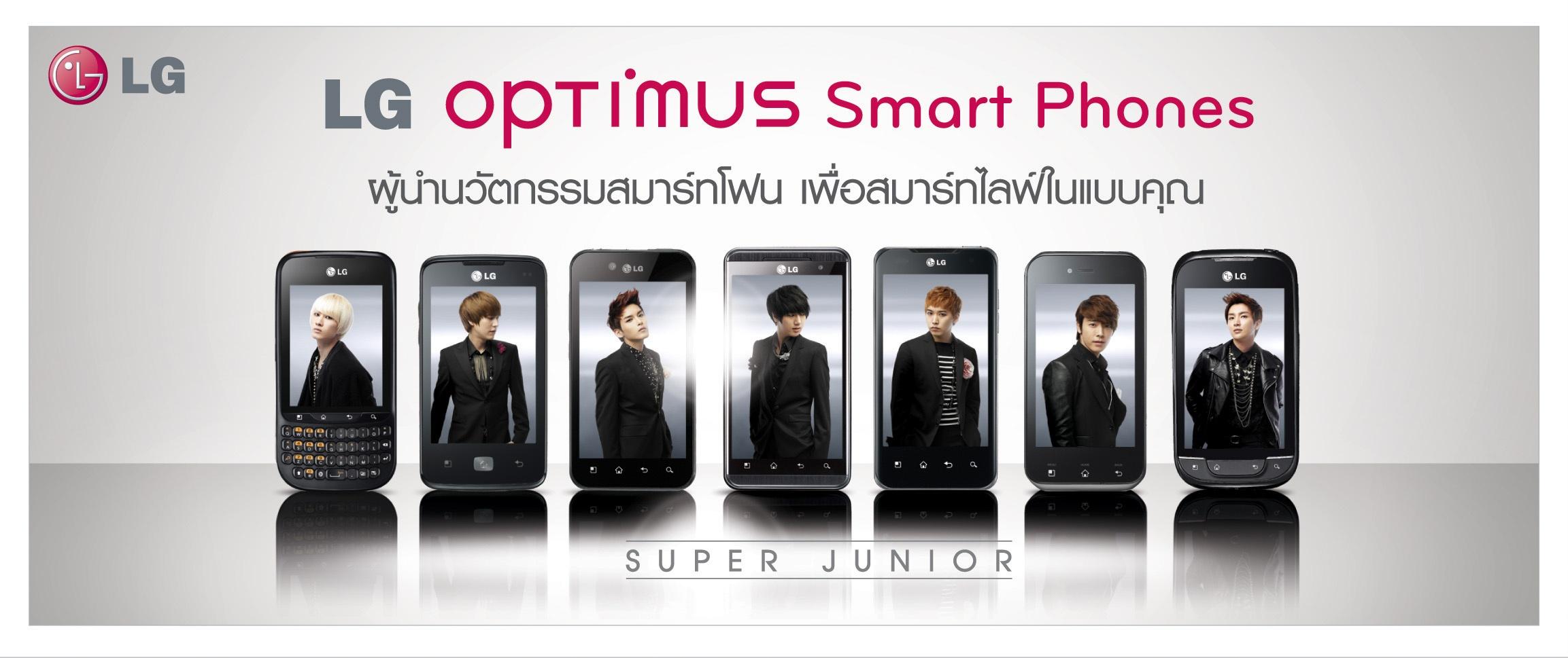 ติดตามข่าวสารและกิจกรรมของวง Super junior กับ LG Optimus เร็วๆนี้