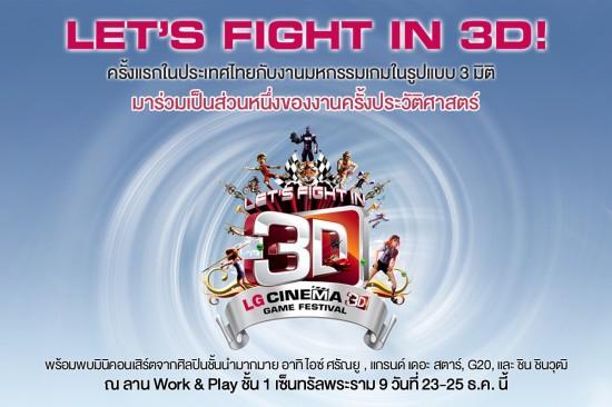 """LG CINEMA 3D Game Festival"" ครั้งแรกกับมหกรรมเกม 3 มิติที่ใหญ่ที่สุดของประเทศ"