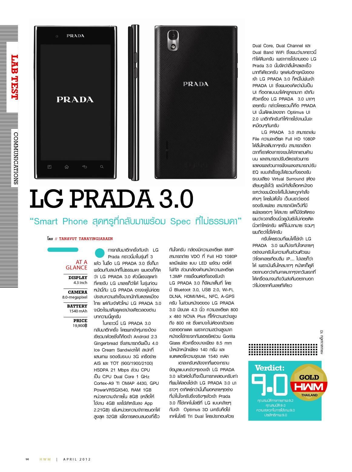 """HWM magazine มอบรางวัล """"Gold Award"""" การันตีคุณภาพ PRADA Phone 3.0 by LG สมาร์ทโฟนสุดหรูที่กลับมาพร้อมสเปคที่ไม่ธรรมดา"""