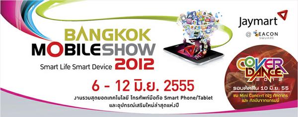 LG ยกพล Optimus L-Series บุกงาน Bangkok Mobile Show 2012