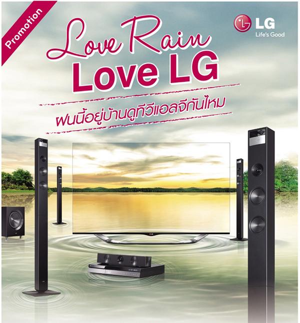 Love Rain Love LG ฝนนี้อยู่บ้านดูทีวีแอลจีกันไหม ซื้อ 1 แถม 1 ลดจุใจ