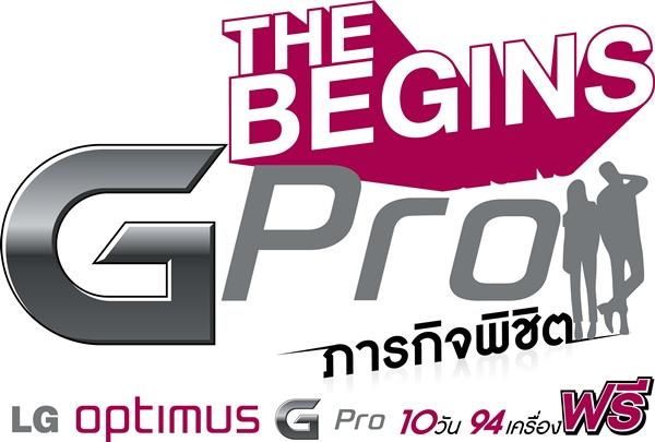 THE BEGINS G PRO ภารกิจพิชิต LG Optimus G Pro  ท้าชนคนรักโซเชียล…
