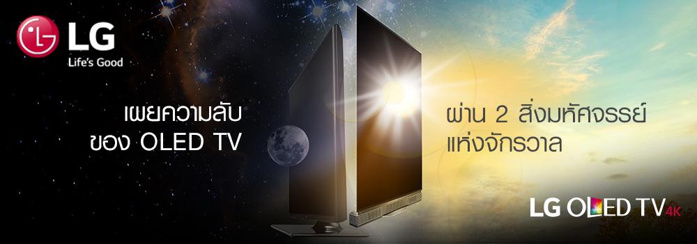 เผยความลับของ OLED TV ผ่าน 2 สิ่งมหัศจรรย์ของจักรวาล