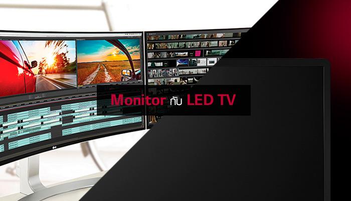 Monitor กับ LED TV  สองสิ่งนี้ต่างกันยังไง