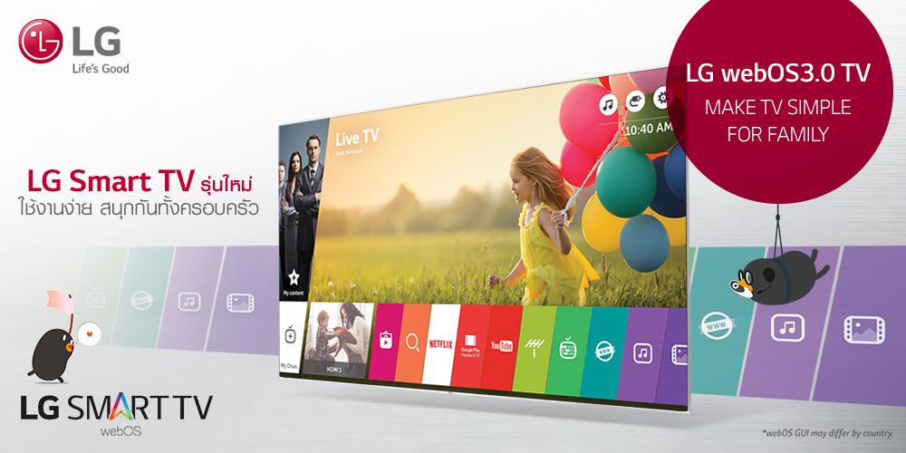 LG webOS3.0 TV & Netflix