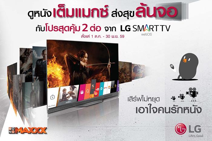 ดูหนังเต็มแมกซ์ ส่งสุขล้นจอ กับ โปรสุดคุ้ม 2 ต่อ จาก LG Smart TV