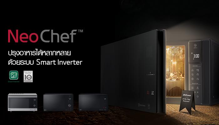 นวัตกรรมใหม่ล่าสุดจาก LG ไมโครเวฟที่มาพร้อมกับ Smart Inverter!