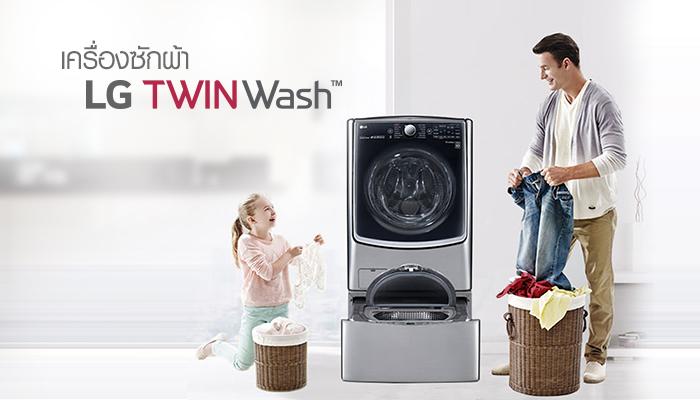 LG TwinWash™ เครื่องซักผ้าสมัยใหม่ ฟีเจอร์โดดเด่นมากมาย!!