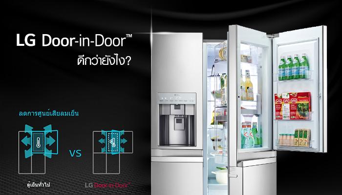ตู้เย็น LG Dual Door-in-Door™ ดีไซน์สวยล้ำ ประหยัดพลังงานอย่างสูงสุด