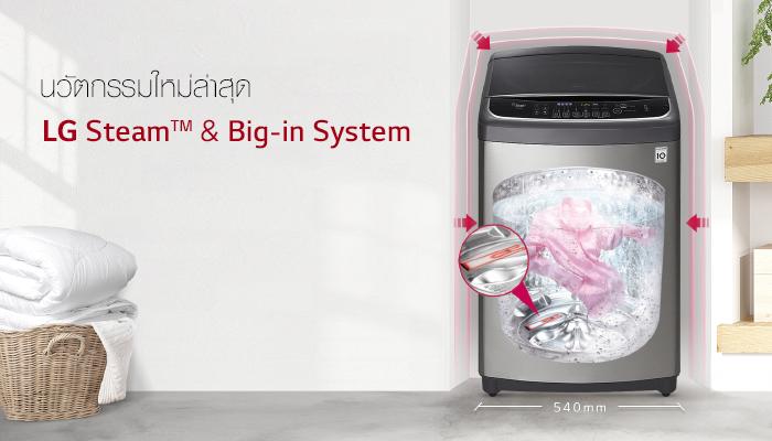 LG STEAM & LG Big-in System นวัตกรรมใหม่ล่าสุดในเครื่องซักผ้า LG