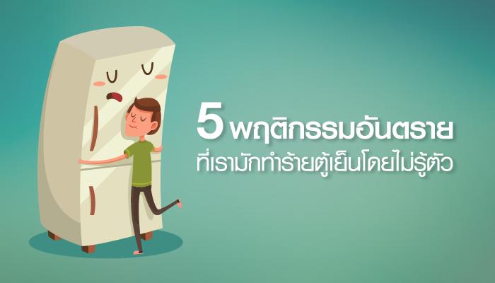 5 พฤติกรรมอันตราย ที่เรามักทำร้ายตู้เย็นโดยไม่รู้ตัว