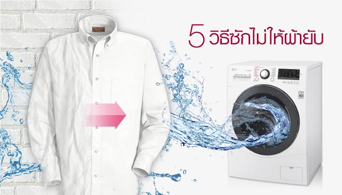 ซักผ้าแต่ไม่อยากรีด… มาดู 5 วิธีการซักผ้าแบบไม่ให้ผ้ายับกัน!