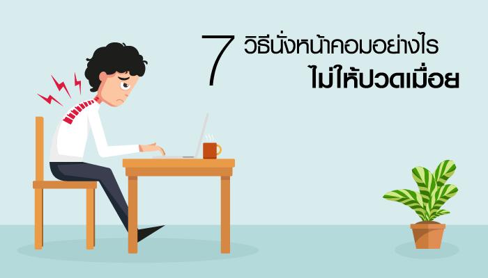 กฎเหล็ก 7 วิธีนั่งหน้าคอมอย่างไร ไม่ให้มีอาการปวดเมื่อย!