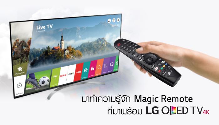 Magic Remote รีโมททีวีสุดล้ำ ที่มาพร้อมกับ LG OLED TV!
