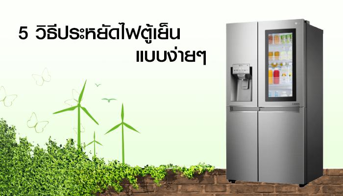 5 วิธีประหยัดไฟตู้เย็นแบบง่ายๆ แต่ได้ผลดีเยี่ยม