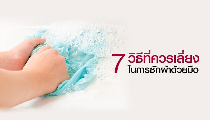 โปรดเลี่ยง! 7 วิธีซักมือสุดพลาด ทำเสื้อพังผ้าย้วยโดยไม่รู้ตัว