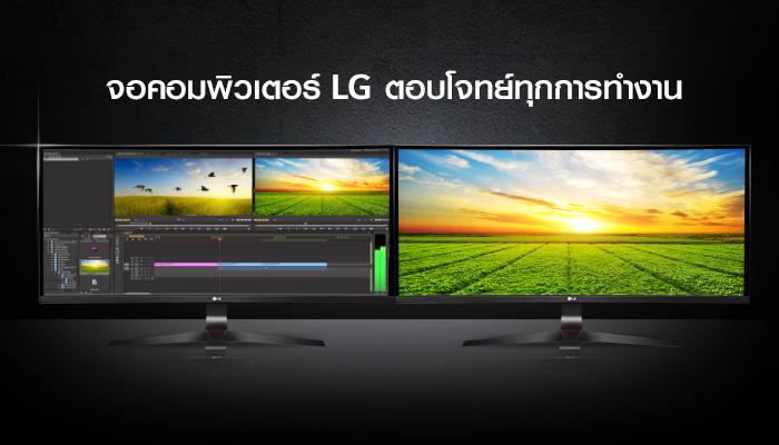 จอคอมพิวเตอร์ LG สเปคเทพ ตอบโจทย์ไลฟ์สไตล์ความบันเทิงทุกรูปแบบ
