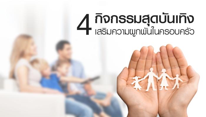 แนะนำ 4 กิจกรรมสุดบันเทิงเสริมความผูกพันในครอบครัว