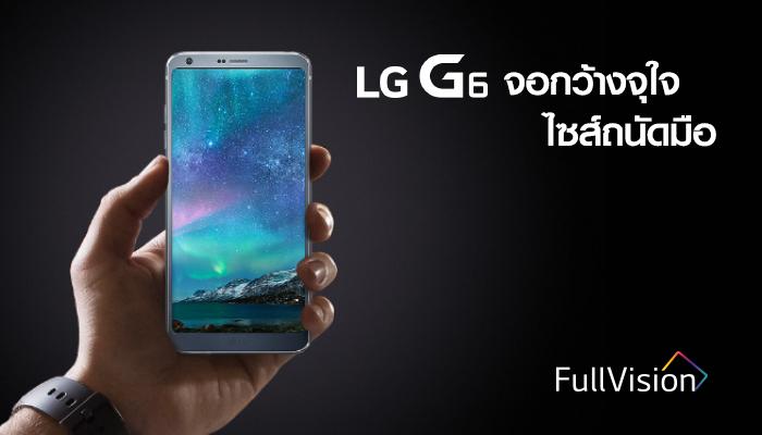 เปิดตัวแล้ว! LG G6 สมาร์ทโฟนกล้องเลนส์ Wide