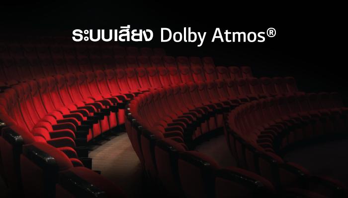 3 ข้อควรรู้เกี่ยวกับระบบเสียงชั้นยอดอย่าง Dolby Atmos