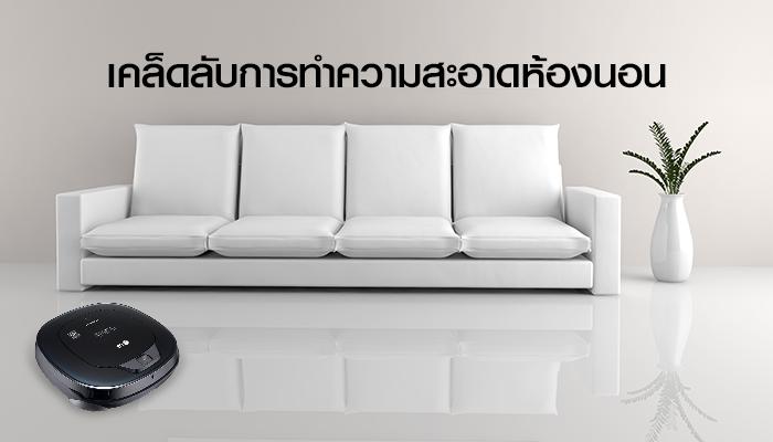 8 เคล็ดลับการทำความสะอาดห้องนอนให้สะอาดทุกซอกทุกมุม