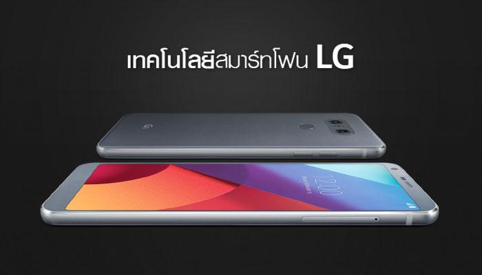 เทคโนโลยีสมาร์ทโฟน LG