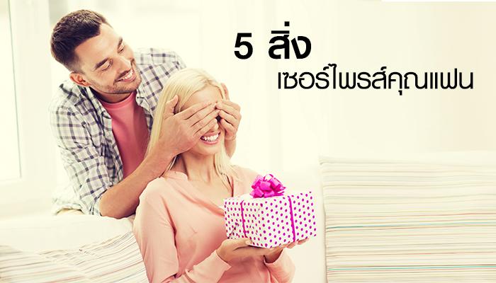 5 วิธีเซอร์ไพรส์แฟน