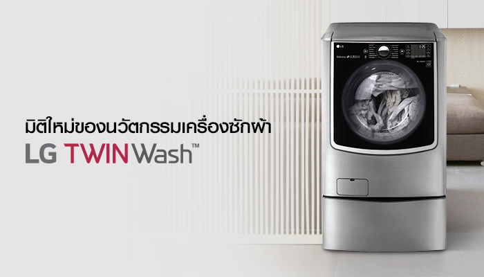 LG TWINWash™
