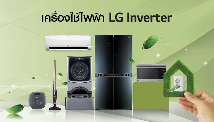 ชีวิตดีๆ ที่ลงตัว เมื่อเลือกเครื่องใช้ไฟฟ้า LG Inverter
