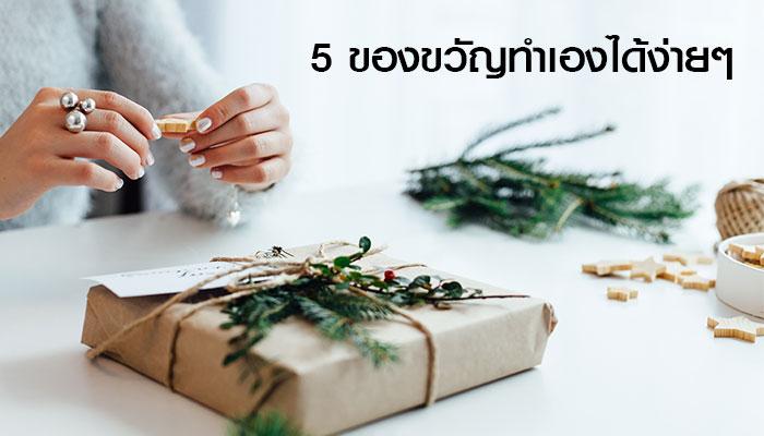 5 ของขวัญ DIY ทำเองได้ง่าย แถมประหยัดงบ
