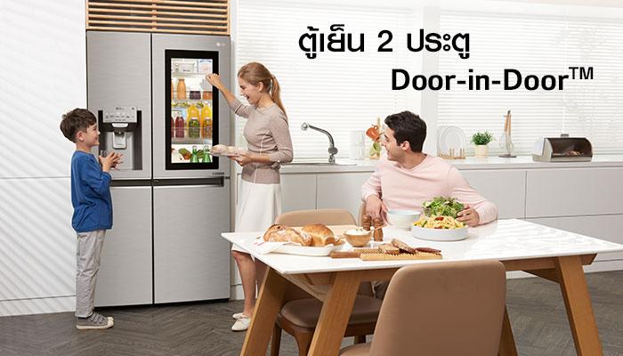 ตู้เย็น 2 ประตูดีไซน์ door-in-door™ ดียังไง?