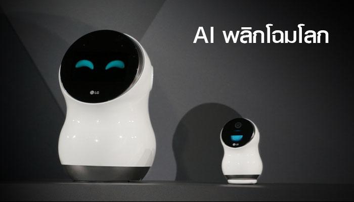 Artificial intelligence (AI) ปรากฎการณ์พลิกโฉมโลก
