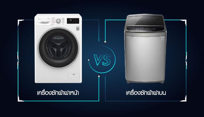 """ข้อเปรียบเทียบระหว่าง """"เครื่องซักผ้าฝาหน้า"""" กับ """"เครื่องซักผ้าฝาบน"""""""