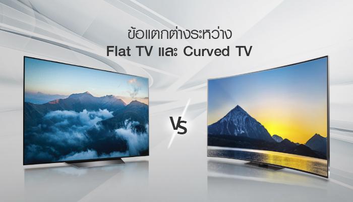 ข้อแตกต่างระหว่าง Flat TV และ Curved TV