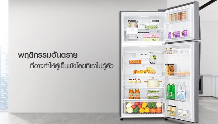 พฤติกรรมอันตรายที่อาจทำให้ตู้เย็นพังโดยที่เราไม่รู้ตัว