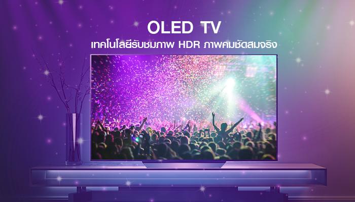 OLED TV เทคโนโลยีรับชมภาพ HDR ภาพคมชัดสมจริง