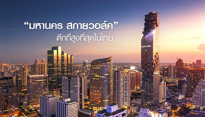 """ไฮไลท์สำคัญ """"มหานคร สกายวอล์ค"""" ตึกที่สูงที่สุดในไทย"""
