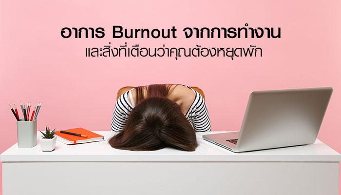 อาการ Burnout จากการทำงาน และสิ่งที่เตือนว่าคุณต้องหยุดพัก