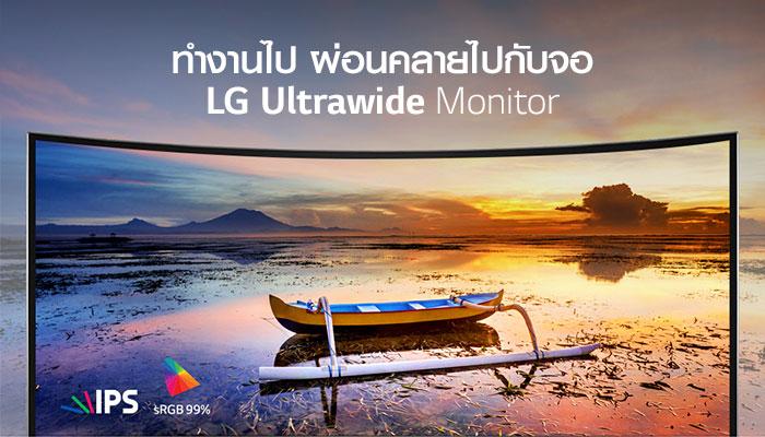 ทำงานไป ผ่อนคลายไปกับจอ LG Ultrawide Monitor