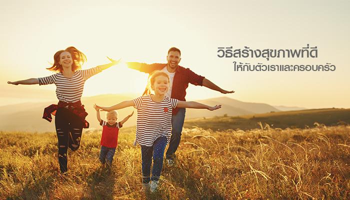 วิธีสร้างสุขภาพที่ดีให้กับตัวเราและครอบครัว